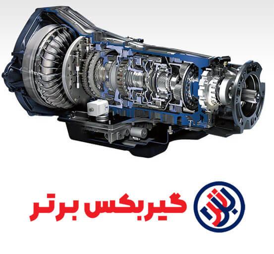 gearboxbartar